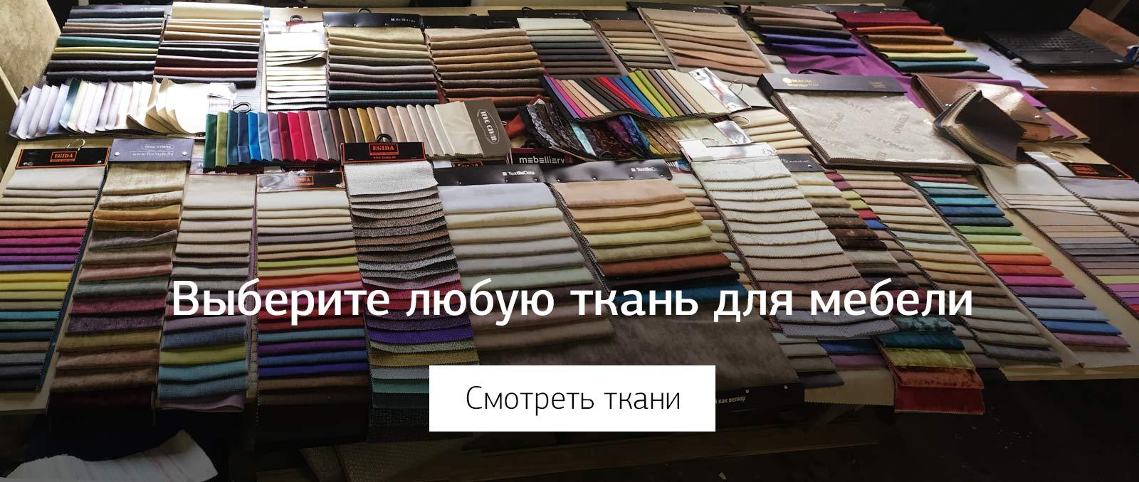 LAVSIT_koketlivaya_mebel_tkani_obivok_banner