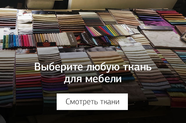LAVSIT_koketlivaya_mebel_tkani_obivok_banner_mobile