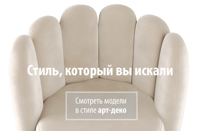 LAVSIT_mebel_slider_artdeco_mobile