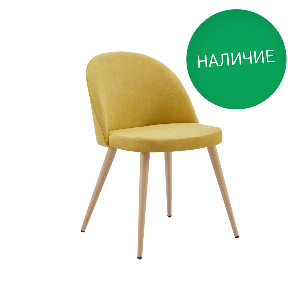 стул скандинавский желтый