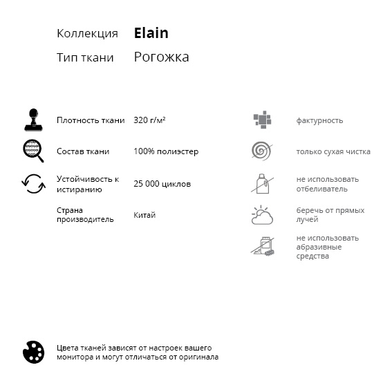 LAVSIT_Elain_specification_thumb