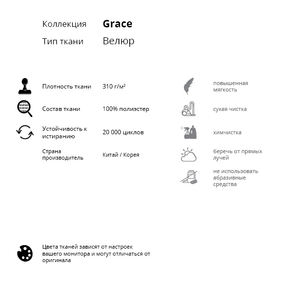 LAVSIT_Grace_specification_thumb