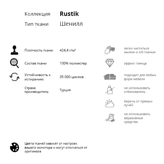 LAVSIT_Rustik_specification_thumb