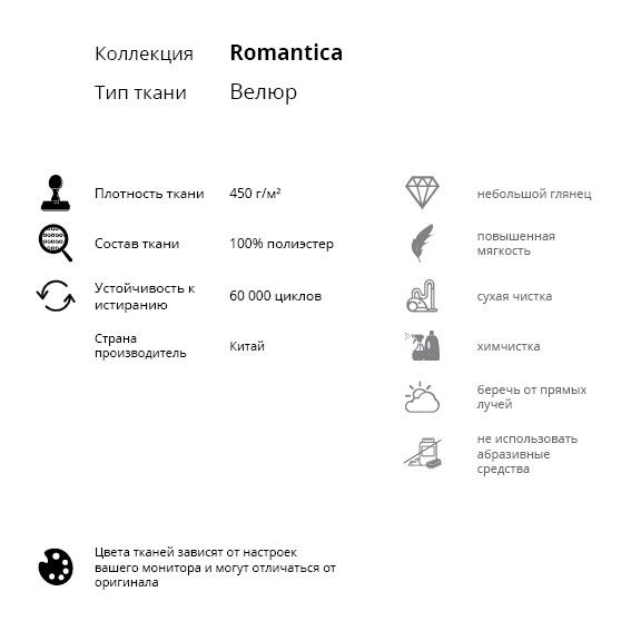 LAVSIT_Romantica_specification_thumb