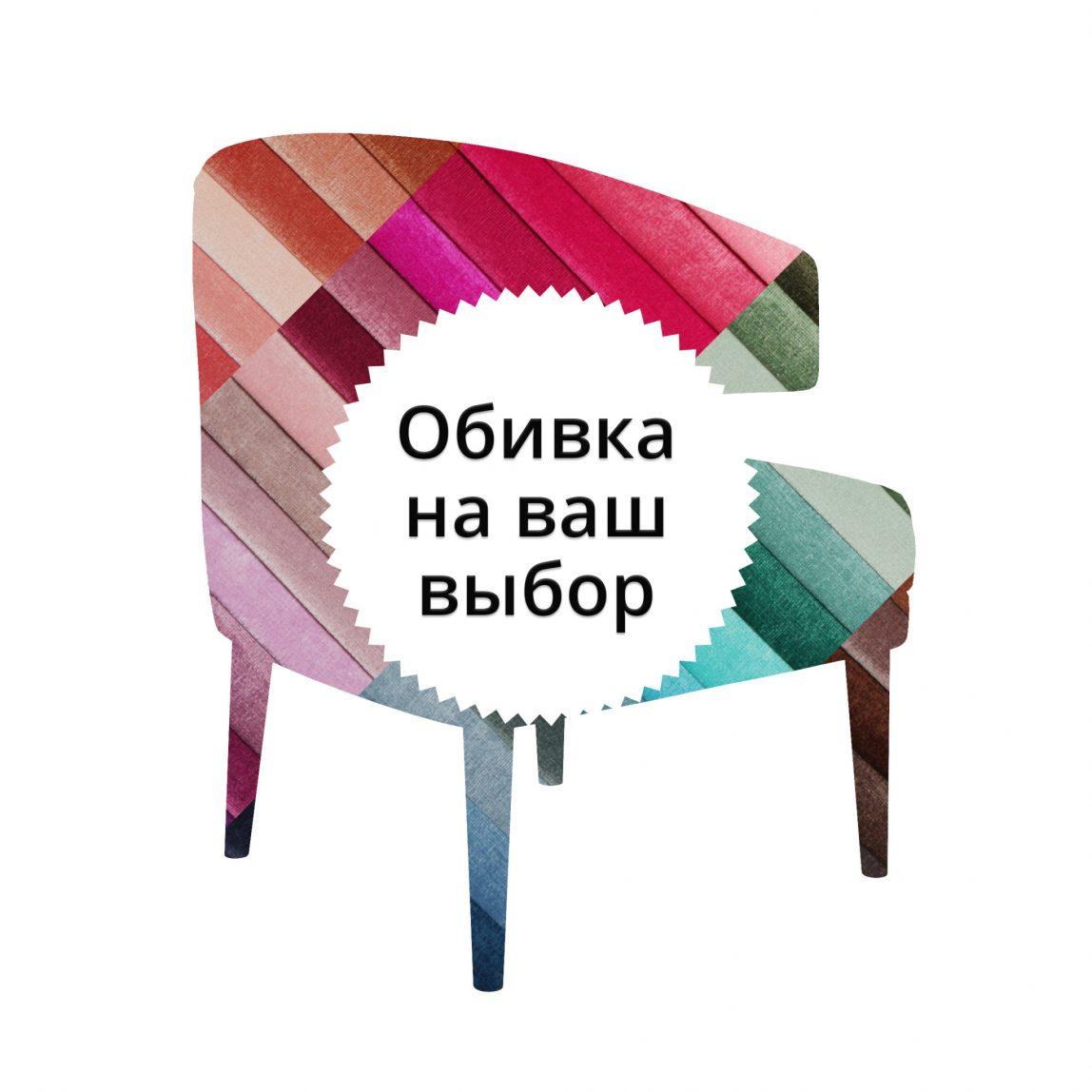 Стильное кресло на заказ Феликс