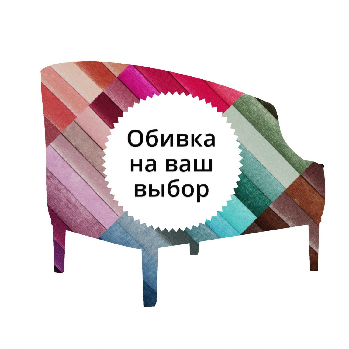 Дизайнерское кресло на заказ Стефан