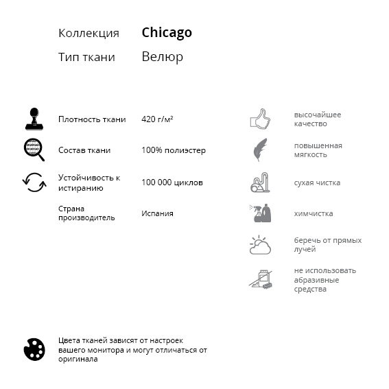 LAVSIT_Chicago_specification_thumb