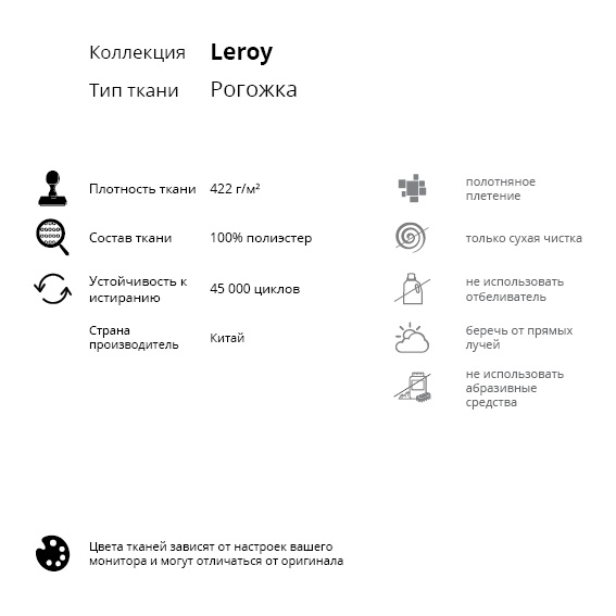 LAVSIT_Leroy_specification_thumb