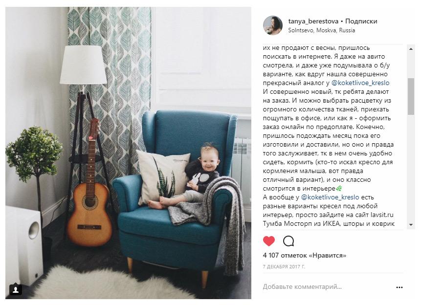 LAVSIT_Otzyv_Tanya_Berestova