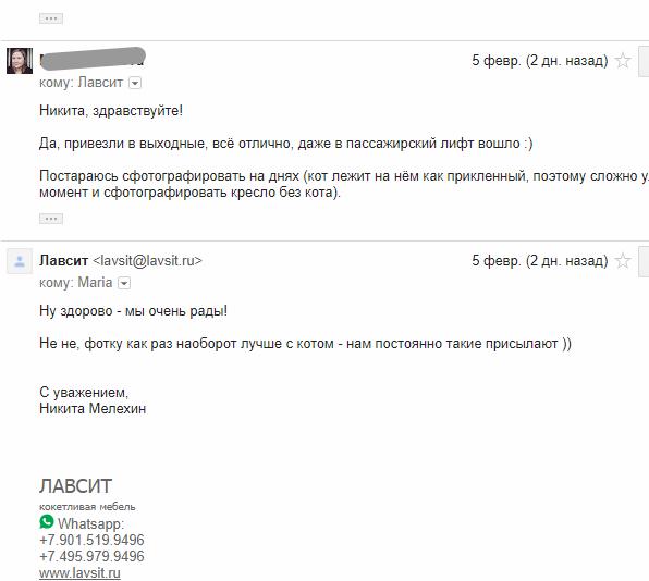 LAVSIT_Piter_otzyvy_Torn