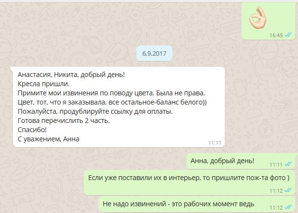 LAVSIT_otzyv_Anna_Podolsk