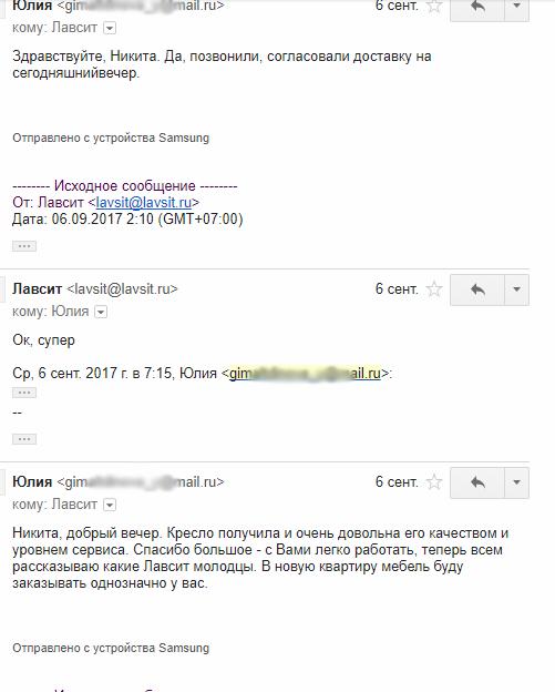 LAVSIT_otzyv_Gimaltdinova