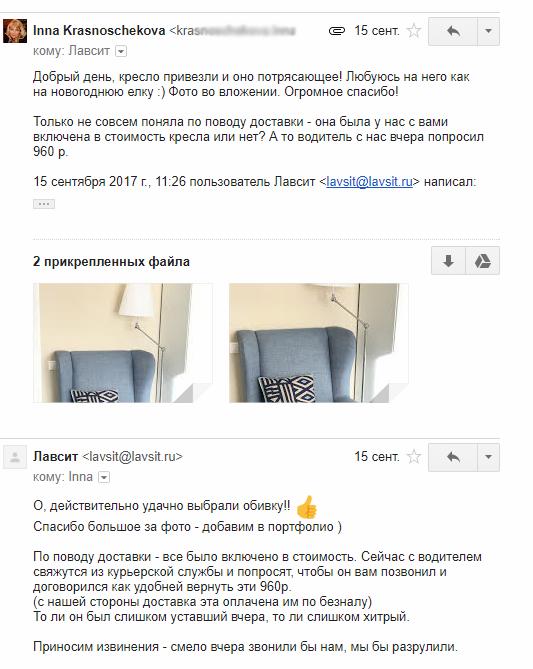 LAVSIT_otzyv_Krasnoshekova