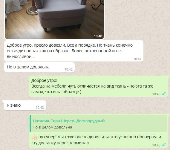 LAVSIT_otzyv_Natalia_sherst