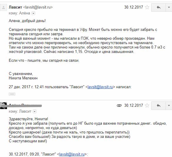 LAVSIT_otzyv_Torn_Ufa