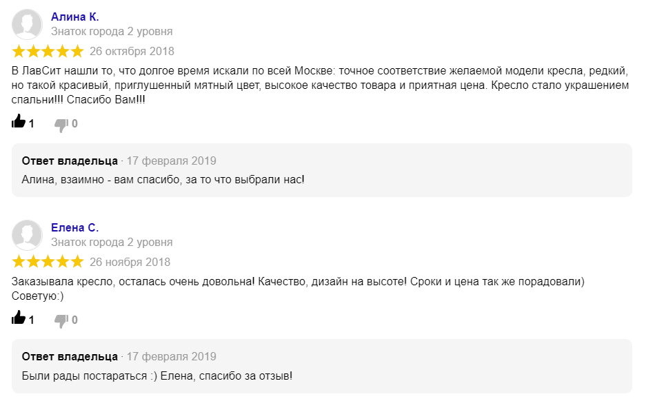 LAVSIT_otzyv_Yandex_2018_new