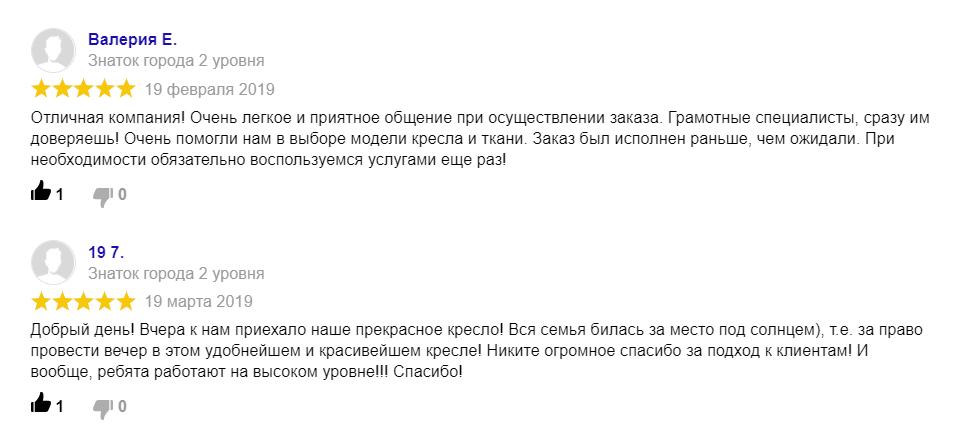 LAVSIT_otzyv_Yandex_2019