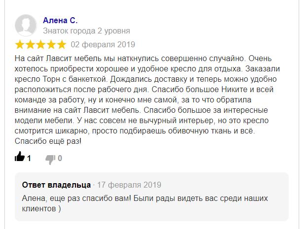 LAVSIT_otzyv_Yandex_2019_Alena