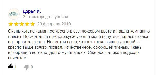 LAVSIT_otzyv_Yandex_2019_Daria