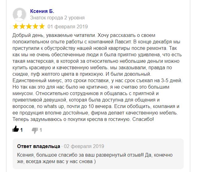 LAVSIT_otzyv_Yandex_2019_Kseniya