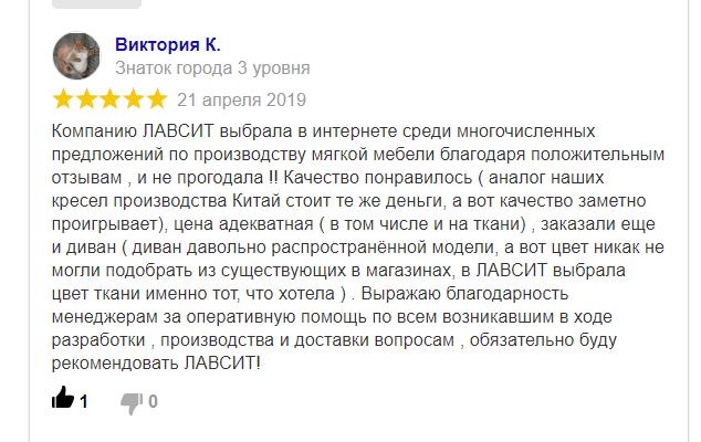 LAVSIT_otzyv_Yandex_Viktoriya_2019
