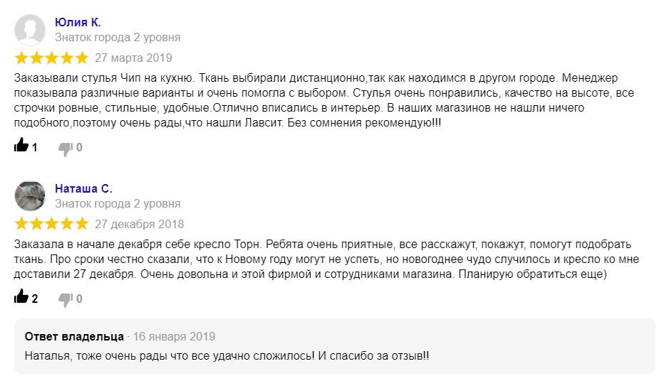 LAVSIT_otzyv_Yandex_new