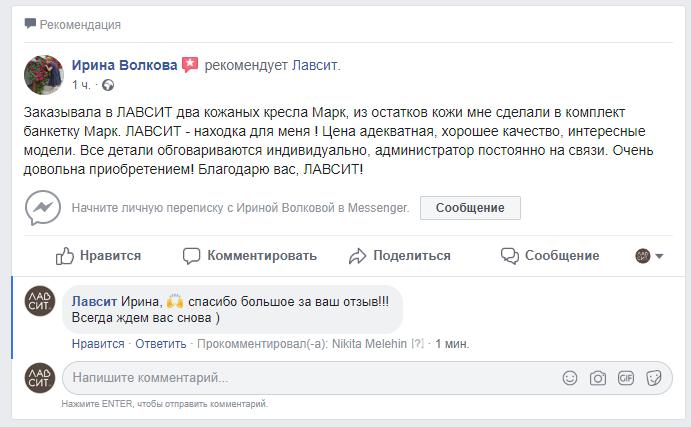 LAVSIT_otzyv_facebook_Volkova