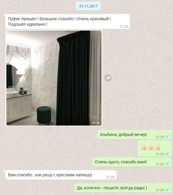 LAVSIT_otzyvy_Albina_tyumen