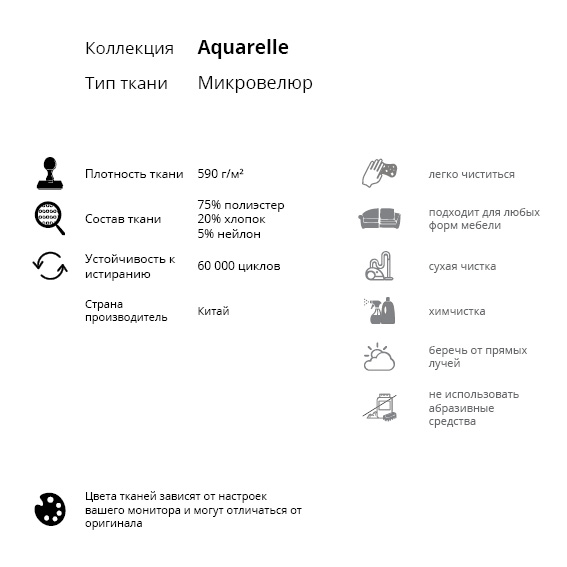 LAVSIT_Aquarelle_specification_thmb