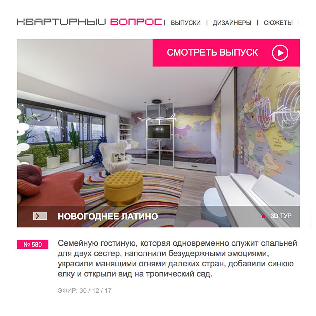 LAVSIT_Peredelka_2018-01-10_05