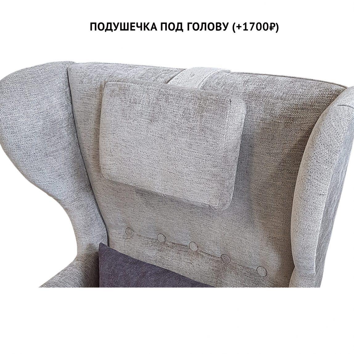 подушечка под голову в кресло
