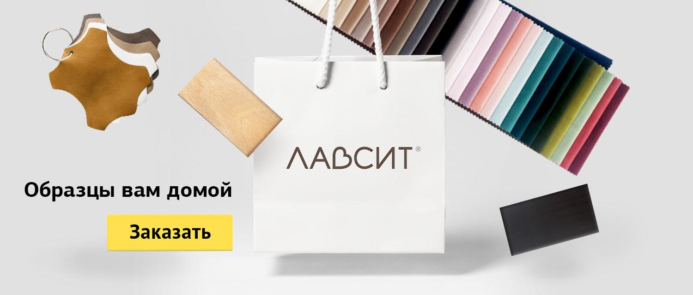LAVSIT_Fabric_samples_bag_650