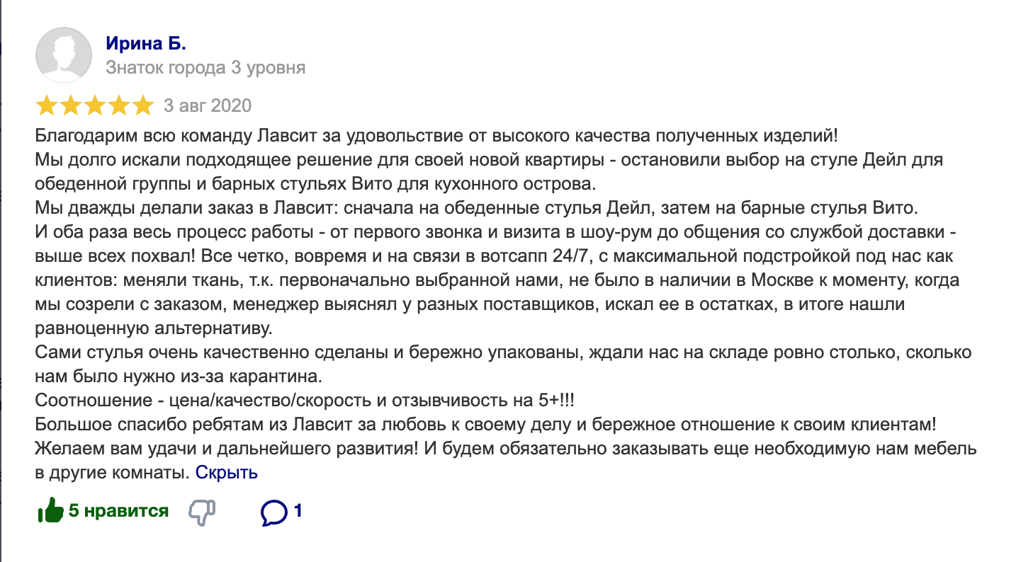 lavsit_yandex_review_irina